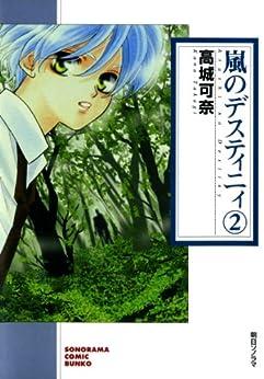 [高城可奈]の嵐のデスティニィ(2) (ソノラマコミック文庫)