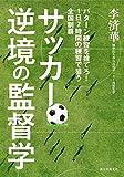 サッカー 逆境の監督学: パターン練習を捨てろ! 1日2時間の練習で狙う全国制覇