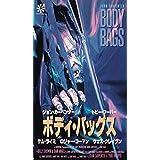 ボディ・バッグス [VHS]
