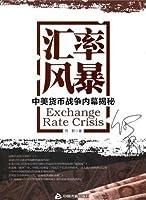 【包邮】汇率风暴:中美货币战争内幕揭秘 何新 中国书籍出版社 9787506822640