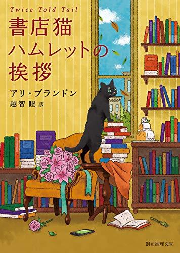 書店猫ハムレットの挨拶 (創元推理文庫)