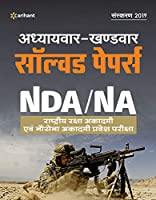 NDA / NA Solved Paper Chapterwise & Sectionwise Hindi 2019 (Old Edition)