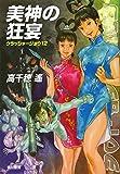 美神の狂宴 (ハヤカワ文庫JA)