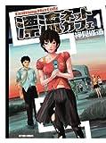 漂流ネットカフェ(1) (漫画アクション)