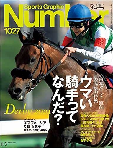 Number(ナンバー)1027号[雑誌]