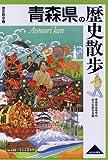 青森県の歴史散歩 (歴史散歩 2)