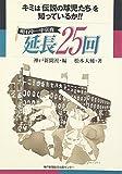 明石中-中京商延長25回