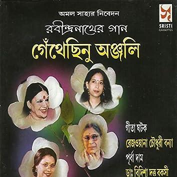 Gethechhinu Anjali