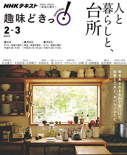 人と暮らしと、台所 (趣味どきっ!)