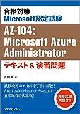 合格対策 Microsoft認定試験AZ-104:Microsoft Azure Administratorテキスト&演習問題