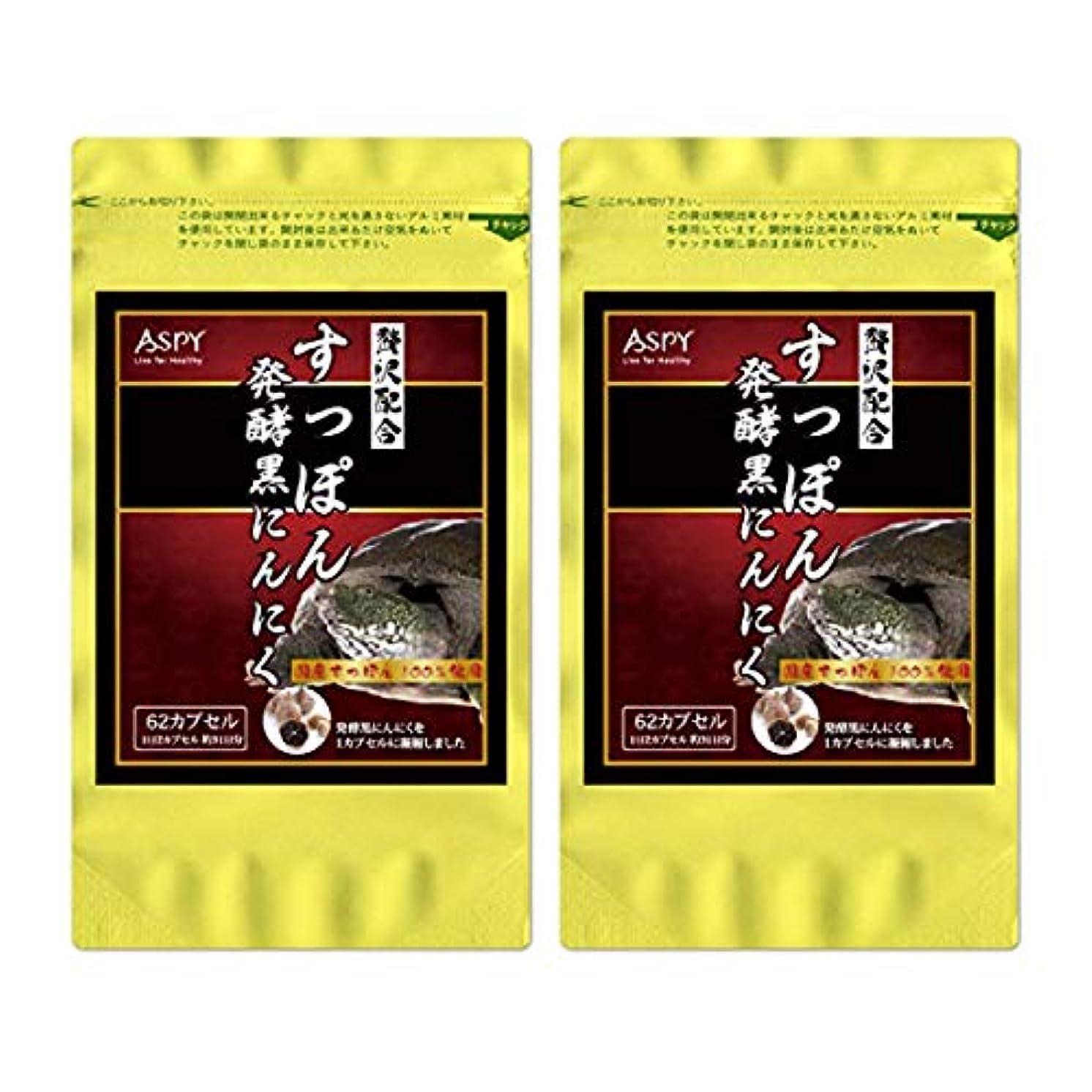 減る野ウサギ翻訳する国産 すっぽん発酵黒にんにく 62粒 サプリメント 【 2個セット 】
