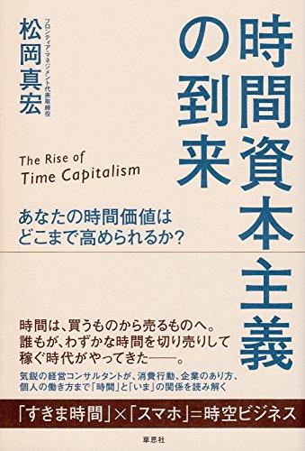時間資本主義の到来: あなたの時間価値はどこまで高められるか?