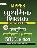 MPPEB MADHYA PRADESH SHIKSHAK PATRATA PARIKSHA-2020 VASTUNISTH PARYAVARAN ADHYAYAN (50 PRACTICE SETS)