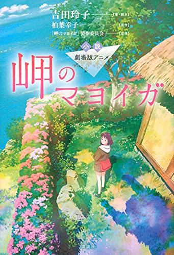 小説 劇場版アニメ 岬のマヨイガ