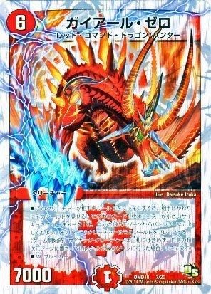 ガイアール・ゼロ/デュエルマスターズ 燃えよ龍剣ガイアール(DMD18)/シングルカード