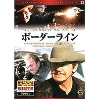 ボーダーライン EMD-10023 [DVD]