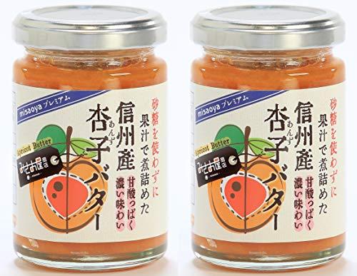 misaoyaプレミアム 信州産 杏子バター あんずバター 砂糖不使用 130g×2個 【2個セット】