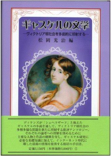 ギャスケルの文学―ヴィクトリア朝社会を多面的に照射する