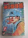 名門!第三野球部 12 (少年マガジンコミックス)