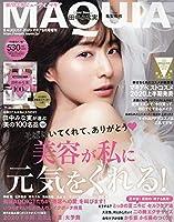 MAQUIA(マキア) 付録なし版 2020年 08 月号 (MAQUIA増刊)