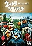 ウルトラ怪獣散歩 ~箱根/逗子・葉山/横須賀 編~[DVD]