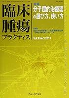 臨床腫瘍プラクティス Vol.9 No.3 2013: 特集:分子標的治療薬の選び方,使い方