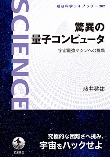 驚異の量子コンピュータ 宇宙最強マシンへの挑戦 (岩波科学ライブラリー)