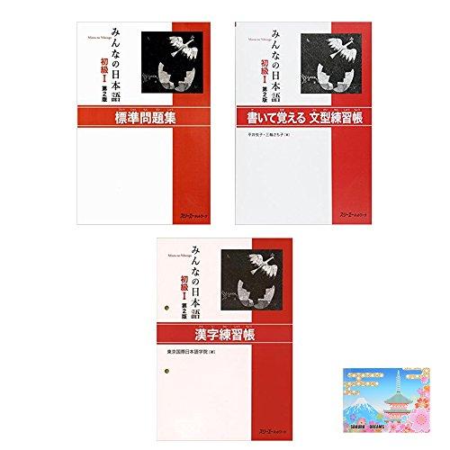 Minna No Nihongo Beginner I -3Book Bundle Set , Kanji Workbook , Exercise  Book , Sentence Pattern Exercise Book -Second Edition , Original Sticky Note