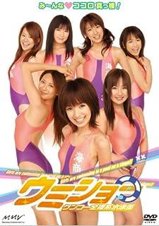 舞台 ケンコー全裸系水泳部ウミショー [DVD]