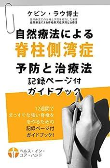 shizen ryouhou niyoru sekichuu gawa wan shou yobou to chiryou hou kiroku peeji dhuke gaidobukku (Japanese Edition) by [Kevin Lau]