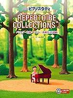 NEW ピアノスタディ レパートリーコレクションズI(CD付) / ヤマハ音楽振興会