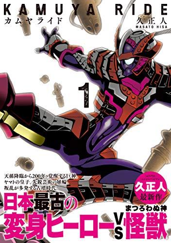 カムヤライド 1 (乱コミックス) - 久 正人