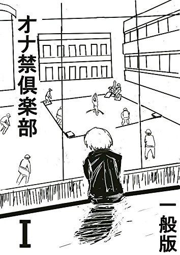 onakinclub iti: kimimoonakinwositeminaika onakinkurabu (Japanese Edition)