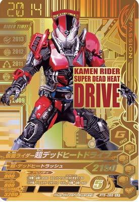 ガンバライジング/RT5-065 仮面ライダー超デッドヒートドライブ GLR