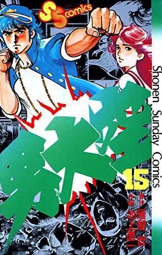 男大空 第01-15巻 [Otoko Ozora vol 01-15]