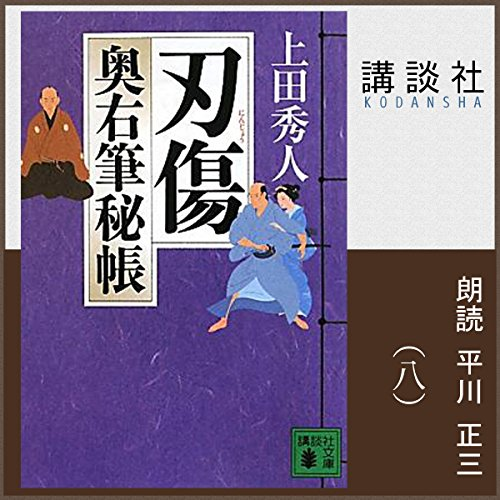 『刃傷 奥右筆秘帳 (八)』のカバーアート