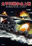 太平洋戦争水上戦 (連合艦隊水上部隊、かく戦えり)