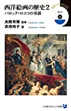 西洋絵画の歴史 2 バロック・ロココの革新 (小学館101ビジュアル新書)