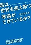 君は、世界を迎え撃つ準備ができているか? 日本人が世界で生き残るためのたった1つの方法 (中経出版)