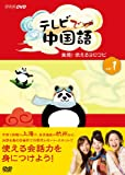 テレビで中国語 実感!伝えるヨロコビ[DVD]