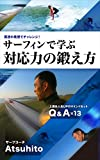 How to train the responsiveness learned by surfing: Mind set question and answer 13 to improve surfing and improve your life (Japanese Edition)