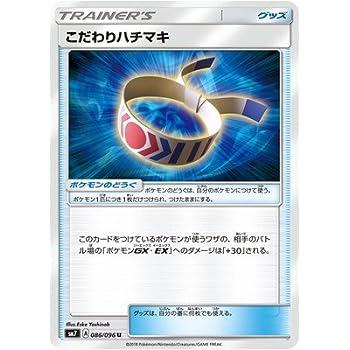 ポケモンカードゲーム/PK-SM7-086 こだわりハチマキ U