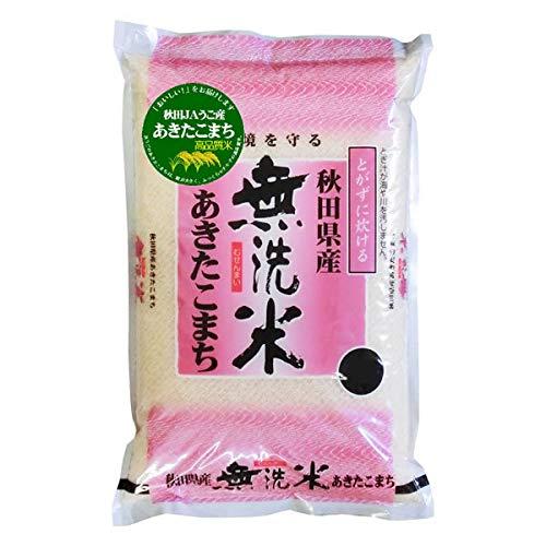 【精米】秋田県羽後産 無洗米 白米 JAうご あきたこまち 2kg(長期保存包装)x5袋 令和2年産