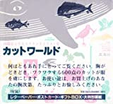 カットワールド―山猫あとりゑスクラッチイラスト集