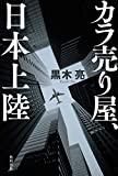 カラ売り屋、日本上陸 (角川書店単行本)