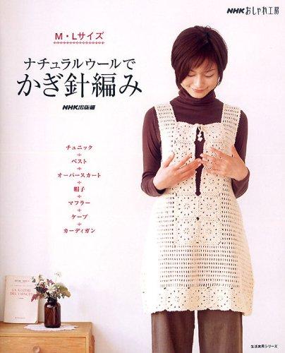 ナチュラルウールでかぎ針編み—M・Lサイズ (生活実用シリーズ NHKおしゃれ工房)