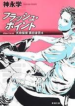 フラッシュ・ポイント: 天命探偵 真田省吾4 (新潮文庫)
