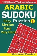 Arabic Sudoku Puzzles: Volume 1