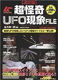 決定版 超怪奇UFO現象FILE (ムーSPECIAL)