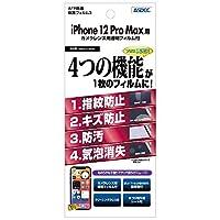 ASDEC apple iPhone 12 Pro Max フィルム グレア 日本製 指紋防止 気泡消失 光沢 ASH-IPN25/iPhone12ProMax
